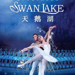俄罗斯芭蕾国家剧院芭蕾舞《天鹅湖》-成都站2020.1.7插图