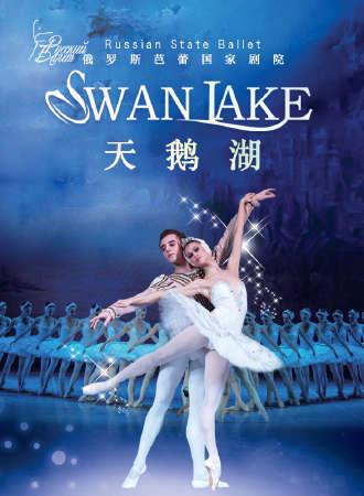 俄罗斯芭蕾国家剧院芭蕾舞《天鹅湖》-成都站2020.1.8