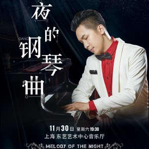 《夜的钢琴曲》石进钢琴音乐会-上海站11.30插图