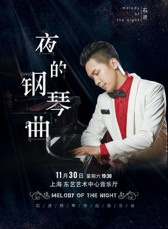 《夜的钢琴曲》石进钢琴音乐会-上海站11.30