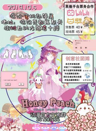 """临汾""""Honey Peach""""蜜桃动漫展"""