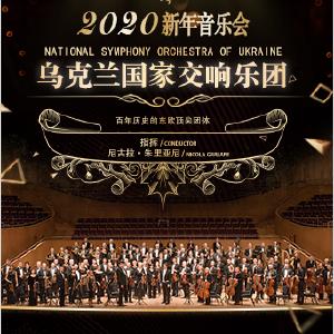 乌克兰国家交响乐团新年音乐会-武汉站2020.01.01插图