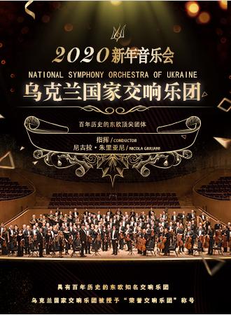乌克兰国家交响乐团新年音乐会-武汉站2020.01.01