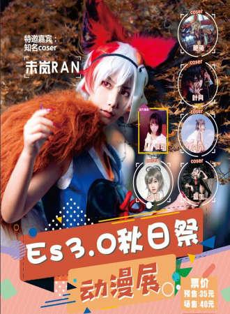 沈阳ES3.0秋日祭动漫游戏嘉年华