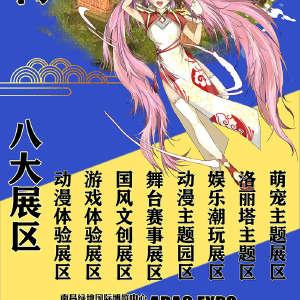 ARAG EXPO 中国动漫游戏文化产业博览会插图