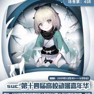 沈阳suc²第十四届高校动漫嘉年华插图