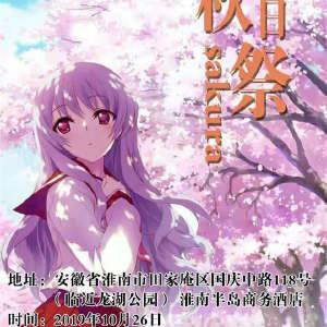 sakura秋日祭-淮南站插图
