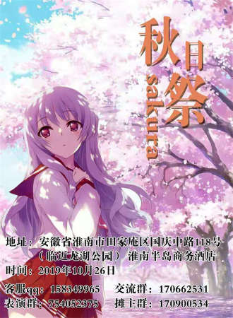 sakura秋日祭-淮南站