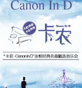 """卡农Canon In D""""永恒经典名曲精选音乐会-西安站11.17插图"""