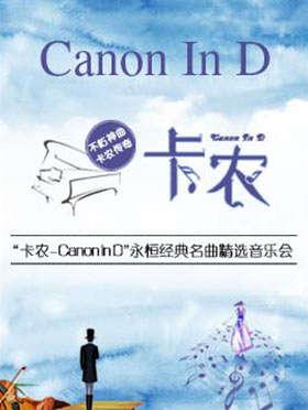 """卡农Canon In D""""永恒经典名曲精选音乐会-西安站11.17"""