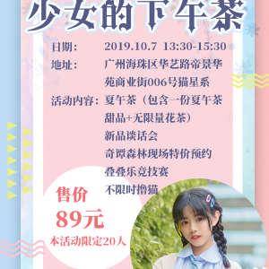 广州猫星系·少女的夏午茶·Lolita茶会插图