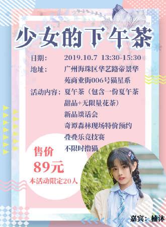 广州猫星系·少女的夏午茶·Lolita茶会