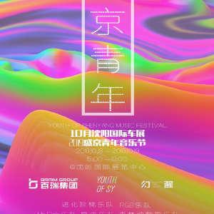 2019盛京青年音乐节插图