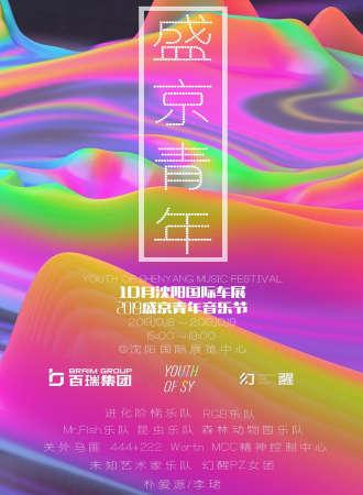2019盛京青年音乐节