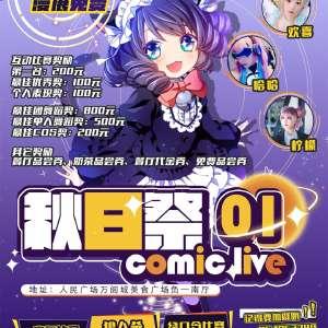 ComicLove秋日祭插图