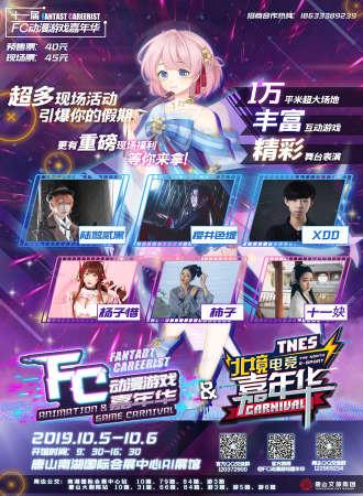 FC十一届动漫游戏嘉年华