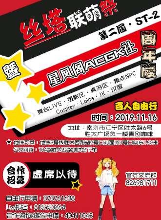 ST-2第二届丝塔联萌祭