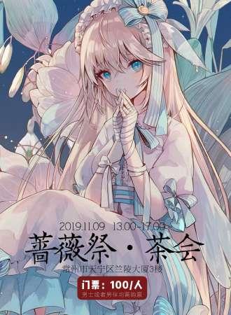 2019蔷薇祭茶会