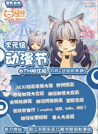 彼方-次元绘动漫祭6th