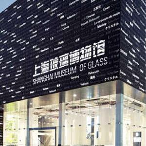 【上海】上海玻璃博物馆插图