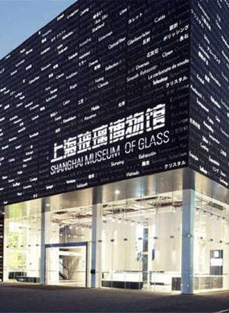 【上海】上海玻璃博物馆