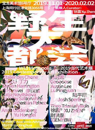 【上海】野生大都会 2019当代艺术展