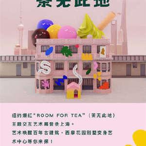 """【上海】""""ROOM FOR TEA""""(茶无此地)主题交互艺术展插图"""