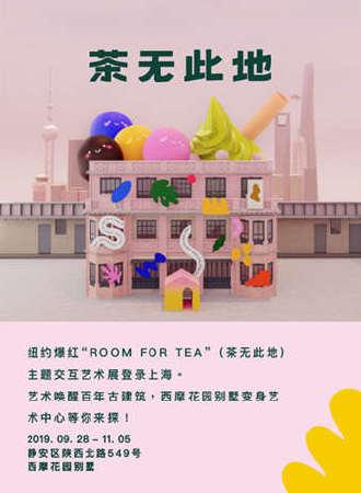 "【上海】""ROOM FOR TEA""(茶无此地)主题交互艺术展"