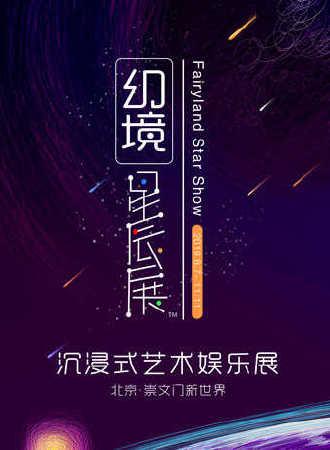 【北京】《幻境星辰展》以幻境和星空为主题的沉浸式艺术娱乐展
