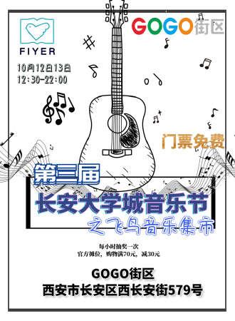 第三届长安大学城音乐节之飞鸟音乐集市【免费活动】