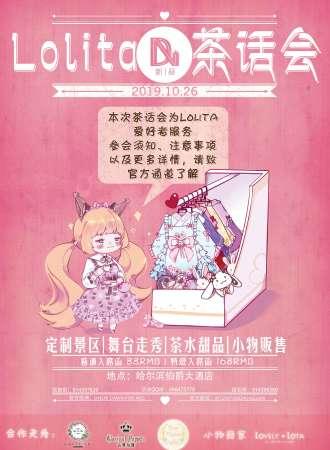 新昼lolita茶话会