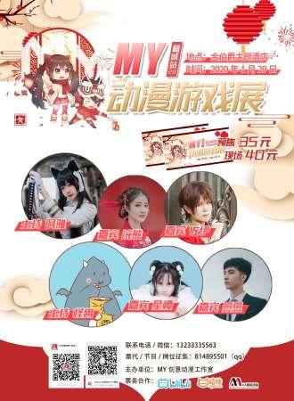 晋城MY动漫游戏展2.0新年祭