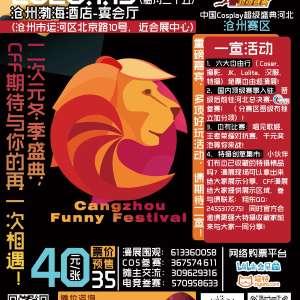 第三届沧州CFF动漫游戏展冬季盛典插图