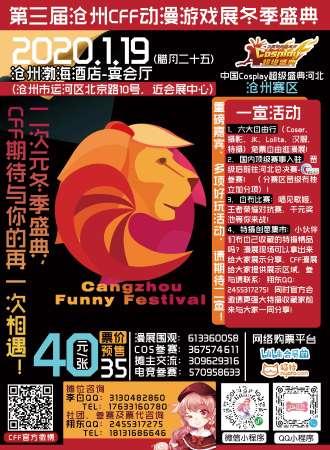 第三届沧州CFF动漫游戏展冬季盛典