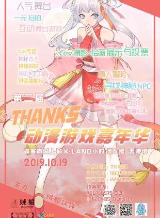 重庆THANKS动漫游戏嘉年华