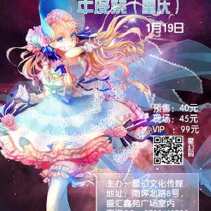 2020重庆星幻动漫年度祭插图