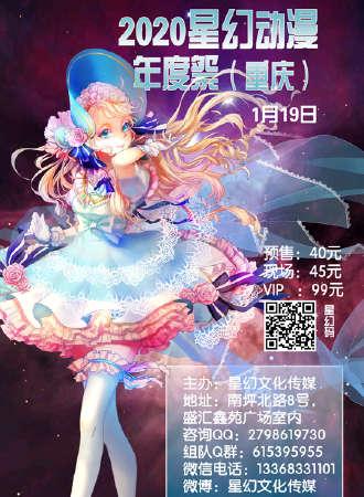 2020重庆星幻动漫年度祭