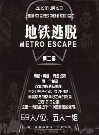 上海第二季地铁逃脱