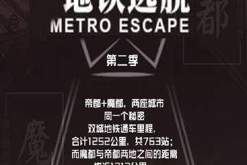 【展宣】上海第二季地铁逃脱