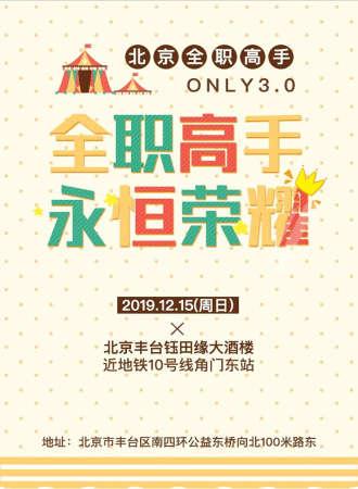 北京全职高手ONlY 3.0