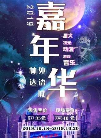 2019星火次元动漫游戏音乐嘉年华