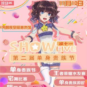 昆明单身贵族节·Show Live动漫游戏展插图