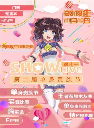 昆明单身贵族节·Show Live动漫游戏展