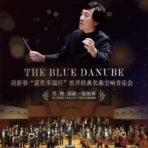"""迎新春""""蓝色多瑙河""""世界经典名曲交响音乐会-上海站01.28插图"""