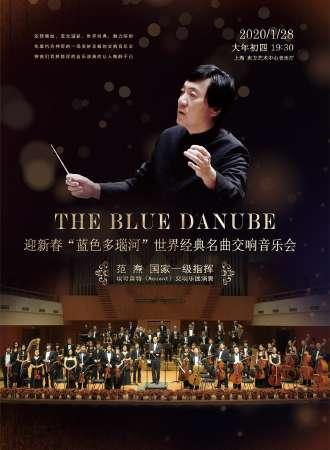 """迎新春""""蓝色多瑙河""""世界经典名曲交响音乐会-上海站01.28"""