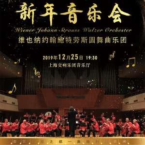 维也纳施特劳斯圆舞曲乐团上海新年音乐会-上海站12.25插图