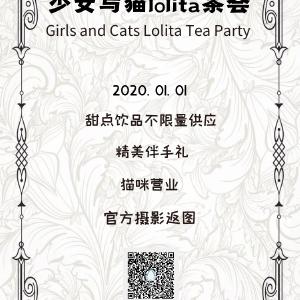 少女与猫Lolita茶会插图