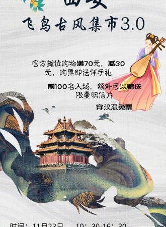 西安飞鸟古风集市3.0