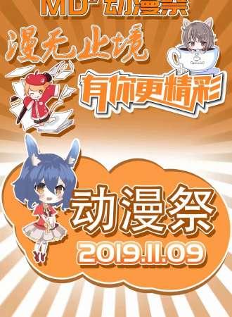 襄阳MD²动漫祭