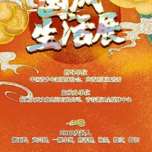 华裳九州国风生活展插图